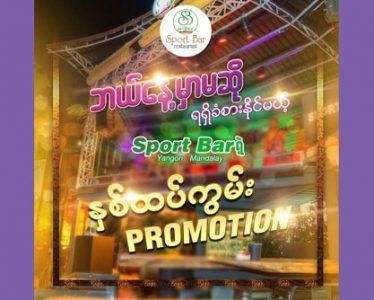 ရင်ခုန်စိတ်လှုပ်ရှားဖွယ် Sport Bar ရဲ့ အထူး Promotion